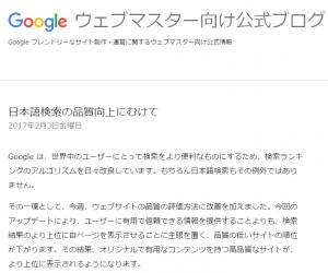 グーグル ウェブマスター向けブログ 20170203